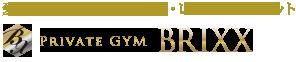 松山|スポーツクラブ・フイットネスクラブ・パーソナルトレーナー・ジム・ダイエットはBRIXX